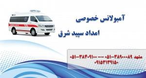 آمبولانس خصوصی امداد سپید شرق در مشهد