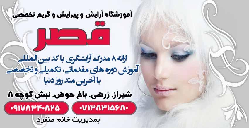 آموزشگاه آرایش و پیرایش و گریم تخصصی قصر در شیراز