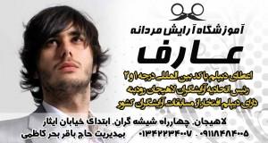 آموزشگاه آرایش مردانه عارف در لاهیجان