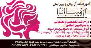 آموزشگاه آرایش و پیرایش آسانا در اصفهان