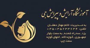 آموزشگاه آرایش و پیرایش جی در یزد