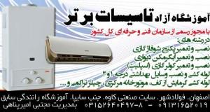 آمورشگاه آزاد تاسیسات برتر در اصفهان