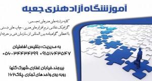 آموزشگاه آزاد هنری جعبه در بیرجند