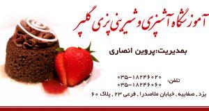 آموزشگاه آشپزی و شیرینی پزی گلپر در یزد