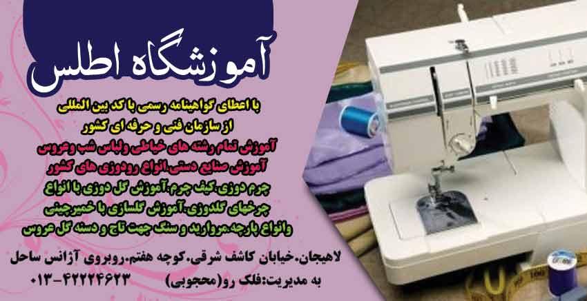 آموزشگاه اطلس در لاهیجان