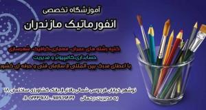 آموزشگاه تخصصی انفورماتیک مازندران