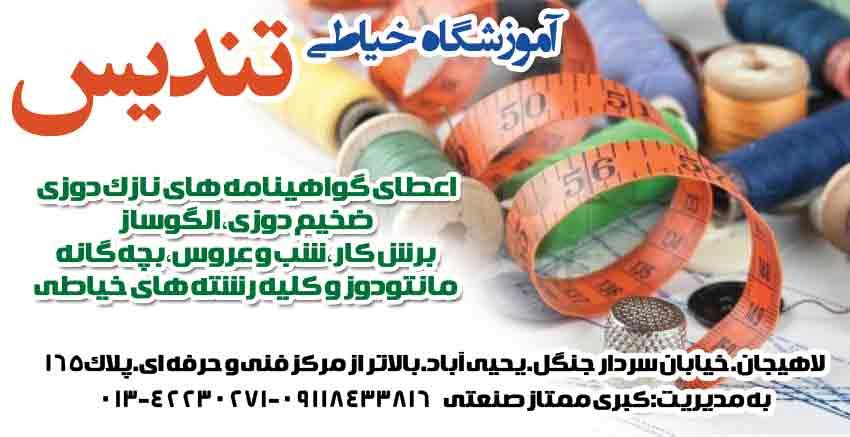 آموزشگاه خیاطی تندیس در لاهیجان
