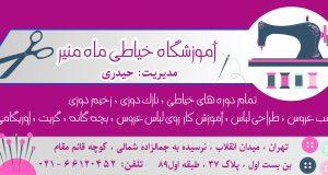 آموزشگاه خیاطی ماه منیر در تهران