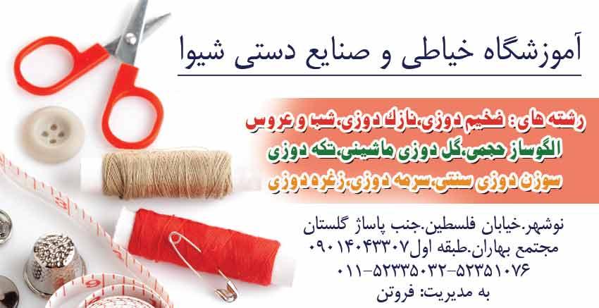 آموزشگاه خیاطی و صنایع دستی شیوا در مازندران