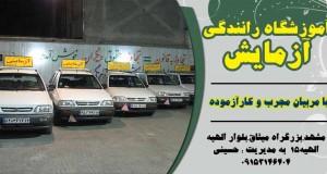 آموزشگاه رانندگی آزمایش در مشهد