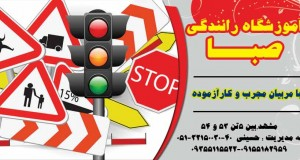 آموزشگاه رانندگی صبا در مشهد