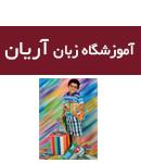 آموزشگاه زبان آریان یزد