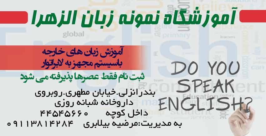آموزشگاه زبان الزهرا در بندرانزلی