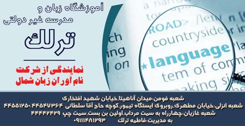 آموزشگاه زبان و مدرسه غیر دولتی ترلک