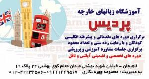 آموزشگاه زبانهای خارجه پردیس در لاهیجان