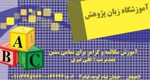 آموزشگاه زبان پژوهش در لاهیجان