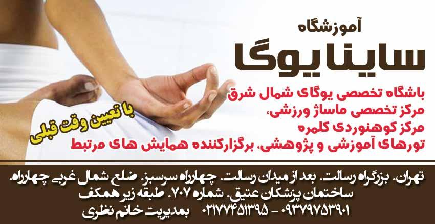 آموزشگاه ساینا یوگا در تهران