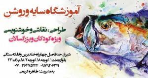 آموزشگاه سایه روشن در شیراز