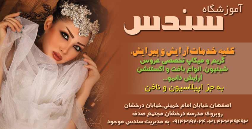 آموزشگاه سندس در اصفهان