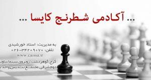آکادمی شطرنج کایسا در کرج