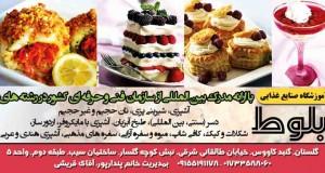 آموزشگاه صنایع غذایی بلوط در گلستان