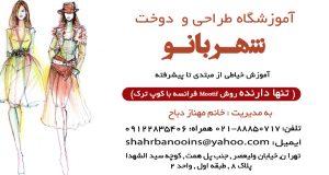آموزشگاه طراحی دوخت شهربانو در تهران