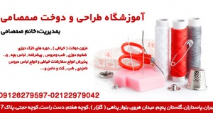 آموزشگاه طراحی و دوخت صمصامی در تهران