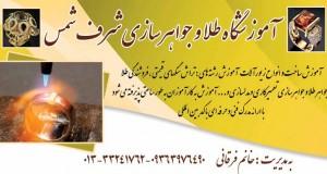 آموزشگاه طلا و جواهر سازی شرف شمس در رشت