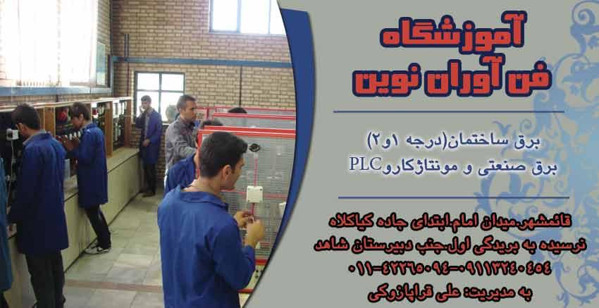 آموزشگاه فن آوران نوین در قائمشهر