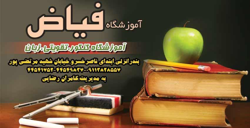 آموزشگاه فیاض در بندرانزلی