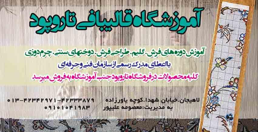 آموزشگاه قالیبافی تاروپود در لاهیجان