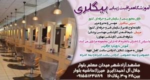 آموزشگاه مراقبت زیبایی بیگلری در مشهد