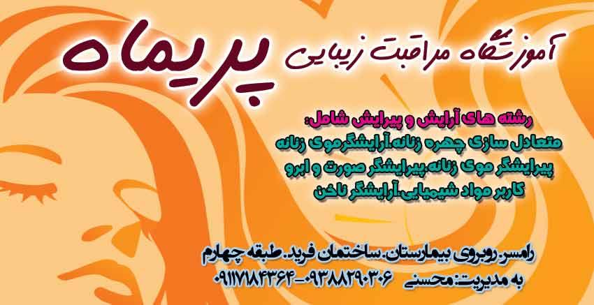 آموزشگاه مراقبت زیبایی پریماه در مازندران
