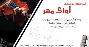 آموزشگاه موسیقی آوای مهر در چهارراه فرهنگیان بعد از ورزشگاه وحدت در یزد