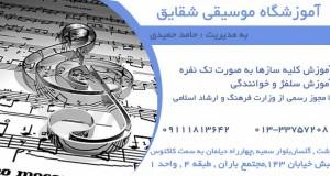 آموزشگاه موسیقی شقایق در رشت