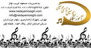 آموزشگاه موسیقی ندای موسیقی در تهران