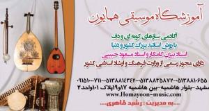 آموزشگاه موسیقی همایون در مشهد