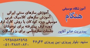 آموزشگاه موسیقی هنگام در مشهد