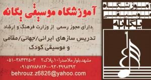 آموزشگاه موسیقی یگانه در مشهد