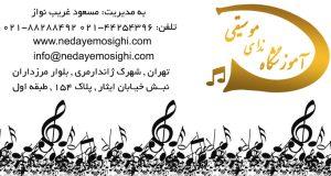 آموزشگاه ندای موسیقی در تهران