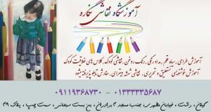 آموزشگاه نقاشی نگاره رشت