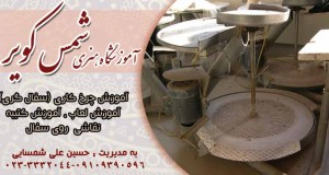 آموزشگاه هنری شمس کویر در سمنان