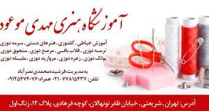 آموزشگاه هنری مهدی موعود در تهران