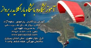 آموزشگاه و باشگاه پاراگلایدر پرواز در کرج