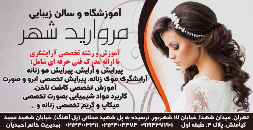 آموزشگاه و سالن زیبایی مروارید شهر