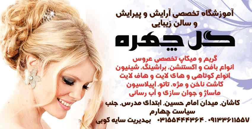 آموزشگاه تخصصی آرایش پیرایش و سالن زیبایی گل چهره