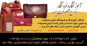 آموزشگاه و فروشگاه انواع محصولات چرم در تهران