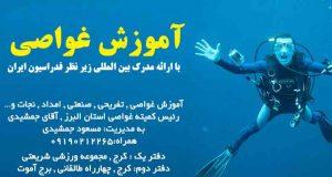 آموزش غواصی با ارائه مدرک بین المللی زیر نظر فدراسیون ایران در کرج