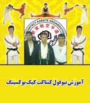 آموزش کیگ بوکسینگ در آستانه اشرفیه