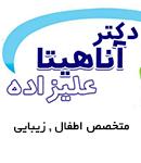 دکتر آناهیتا علیزاده